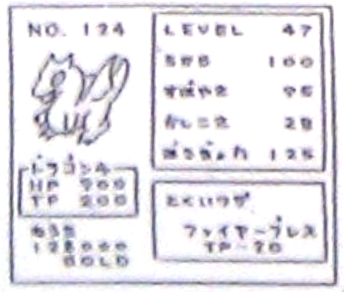 Image of a wireframe created by Gamefreak for Pokemon Red and Green